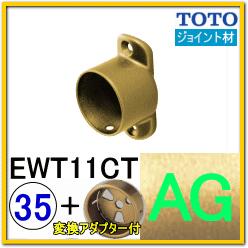 T字ジョイント(EWT11CT35#AG)+変換アダプター
