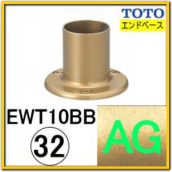 エンドベース(EWT10BB32R#AG)