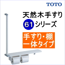 TOTO YHB61FLLC 手すり棚一体タイプ