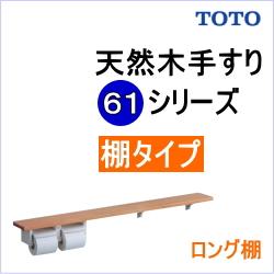 TOTO YHB61N1C