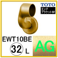 L付エンドブラケット(EWT10BE32LZ#AG)