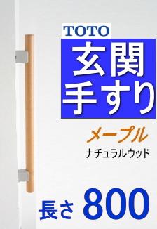 玄関手摺メープルシリーズNRW800