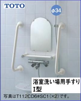 介護施設 浴室洗い場用手すりI型