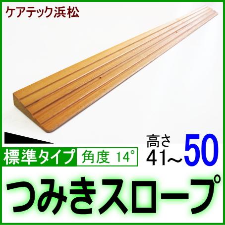段差解消スロープ標準タイプ41_50