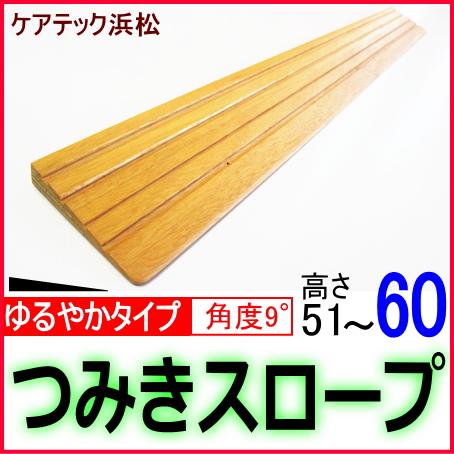 段差解消スロープゆるやかタイプ51_60