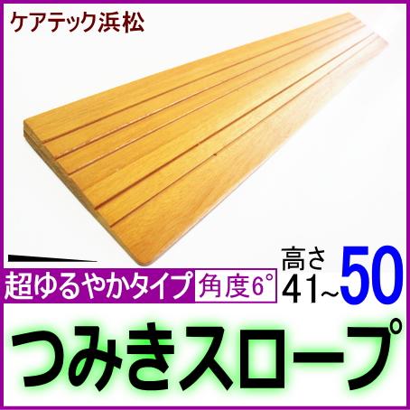 段差解消スロープ超ゆるやかタイプ41_50