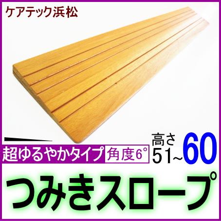 段差解消スロープ超ゆるやかタイプ51_60