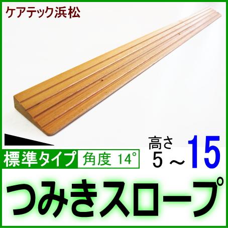 段差解消スロープ標準タイプ5_15