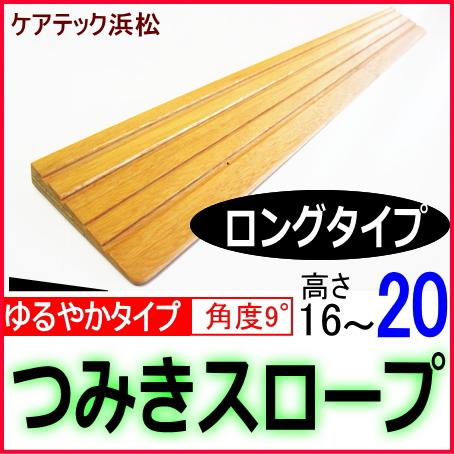 段差解消スロープ高さ20 ロングタイプ