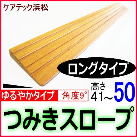 段差解消スロープ高さ50 ロングタイプ