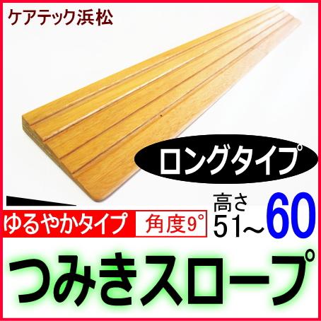 段差解消スロープ高さ60 ロングタイプ