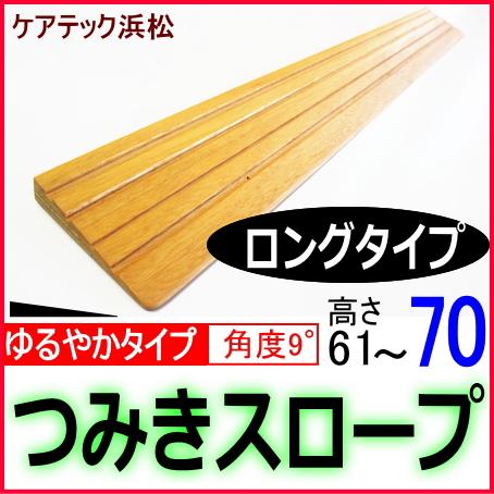 段差解消スロープ高さ70 ロングタイプ
