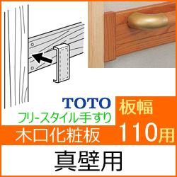 幅110用木口化粧材(真壁向け)