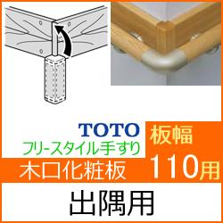 幅110用木口化粧材(出隅向け)