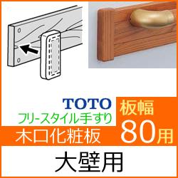 幅80用木口化粧材(大壁向け)