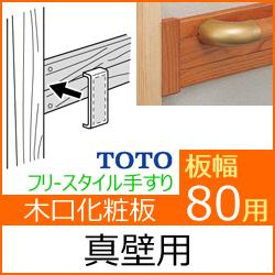 幅80用木口化粧材(真壁向け)