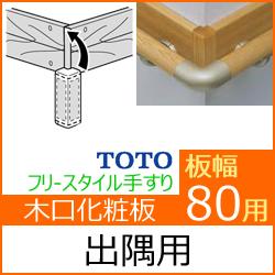 幅80用木口化粧材(出隅向け)