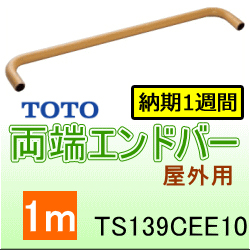 TOTOの屋外手すり(TS139CEE10)