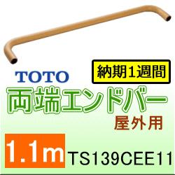 TOTOの屋外手すり(TS139CEE11)