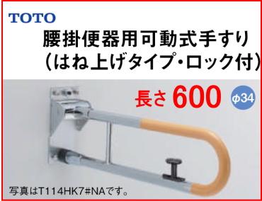 トイレ可動式手摺跳ね上げタイプ
