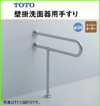 高齢者介護施設向けトイレ手摺