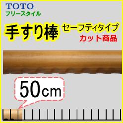sefty_50mm_shikaku