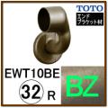 L付エンドブラケット(EWT10BE32RZ#BZ)