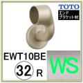 L付エンドブラケット(EWT10BE32RZ#WS)