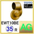 L付エンドブラケット(EWT10BE35RZ#AG)