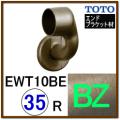 L付エンドブラケット(EWT10BE35RZ#BZ)