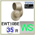 L付エンドブラケット(EWT10BE35RZ#WS)
