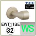 直付エンドブラケット(EWT11BE32Z#WS)