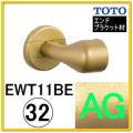 直付エンドブラケット(EWT11BE32Z#AG)