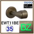 直付エンドブラケット(EWT11BE35Z#BZ)