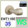 直付エンドブラケット(EWT11BE35Z#WS)