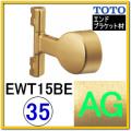 直付エンドスリムブラケット(EWT15BE35#AG)