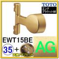 直付エンドスリムブラケット(EWT15BE35#AG)+変換アダプター