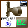 直付エンドスリムブラケット(EWT15BE35#BZ)