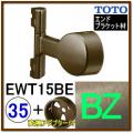 直付エンドスリムブラケット(EWT15BE35#BZ)+変換アダプター