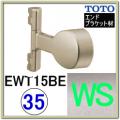 直付エンドスリムブラケット(EWT15BE35#WS)