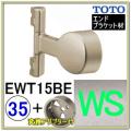 直付エンドスリムブラケット(EWT15BE35#WS)+変換アダプター