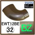 エンドホルダーブラケット(EWT12BE32Z#BZ)
