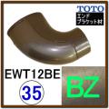 エンドホルダーブラケット(EWT12BE35Z#BZ)