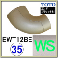 エンドホルダーブラケット(EWT12BE35Z#WS)