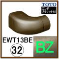 エンドホルダーブラケット(EWT13BE32R#BZ)