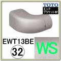 エンドホルダーブラケット(EWT13BE32R#WS)