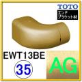 エンドホルダーブラケット(EWT13BE35R#AG)
