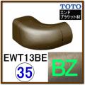 エンドホルダーブラケット(EWT13BE35R#BZ)