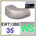 エンドホルダーブラケット(EWT13BE35R#WS)