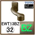 オフセットブラケット(EWT13BZ32#BZ)
